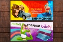 Изготовлю 4 интернет-баннера, статика.jpg Без мертвых зон 174 - kwork.ru