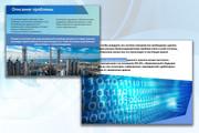 Сделаю презентацию в MS PowerPoint 169 - kwork.ru