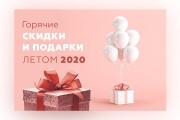 Сделаю качественный баннер 116 - kwork.ru