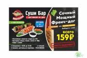 Наружная реклама 129 - kwork.ru