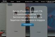 Копия товарного лендинга плюс Мельдоний 115 - kwork.ru