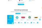 Дизайн страницы сайта 140 - kwork.ru