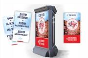 Наружная реклама 85 - kwork.ru