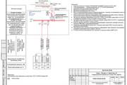 Выполню однолинейную схему электроснабжения 108 - kwork.ru