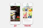 Адаптация сайта под все разрешения экранов и мобильные устройства 132 - kwork.ru