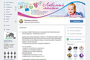 Оформление шапки ВКонтакте. Эксклюзивный конверсионный дизайн 67 - kwork.ru