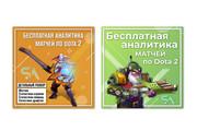 3 баннера для ВКонтакте 16 - kwork.ru