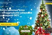 Скопирую любой сайт в html формат 79 - kwork.ru