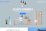 Сверстаю адаптивный сайт по вашему psd шаблону 35 - kwork.ru