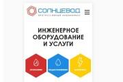 Доработаю мобильную версию сайта 18 - kwork.ru