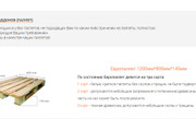 Скопировать Landing page, одностраничный сайт, посадочную страницу 144 - kwork.ru