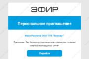 Html-письмо для E-mail рассылки 136 - kwork.ru