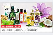 Баннеры для сайта 12 - kwork.ru