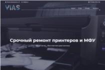 Скопирую любой сайт или шаблон 88 - kwork.ru