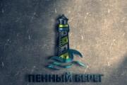 Разработаю дизайн логотипа 302 - kwork.ru