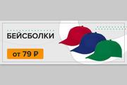Баннер на сайт 136 - kwork.ru