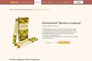 Качественный дизайн интернет-магазина 32 - kwork.ru