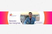 Полное оформление коммерческих групп ВКонтакте. Живые обложки 33 - kwork.ru