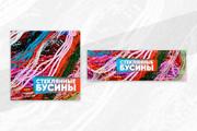 2 баннера для сайта 110 - kwork.ru