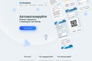 Создам дизайн одностраничного сайта 6 - kwork.ru