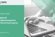 Стильный дизайн презентации 429 - kwork.ru