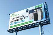 Дизайн наружной рекламы 94 - kwork.ru