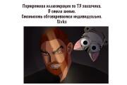 Создание иллюстрации в любой стилизации 39 - kwork.ru