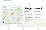 Лендинг для любых целей на Wordpress 148 - kwork.ru