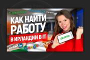 Сделаю превью для видео на YouTube 136 - kwork.ru