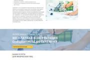 Уникальный дизайн сайта для вас. Интернет магазины и другие сайты 319 - kwork.ru