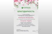 Дизайн грамоты, диплома, сертификата 7 - kwork.ru