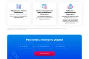 Сайт под ключ. Landing Page. Backend 311 - kwork.ru