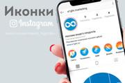 5 Иконок для актуальных историй в Инстаграм 14 - kwork.ru