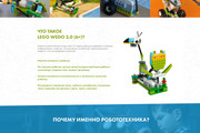 Дизайн одного блока Вашего сайта в PSD 169 - kwork.ru