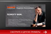 Баннер, который продаст. Креатив для соцсетей и сайтов. Идеи + 158 - kwork.ru
