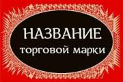Название сайта,бренда,бизнеса 7 - kwork.ru