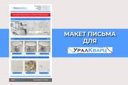 Создам красивое HTML- email письмо для рассылки 70 - kwork.ru