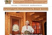 Создание одностраничника на Wordpress 231 - kwork.ru