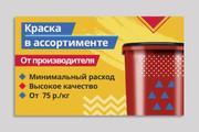 Баннер на сайт 178 - kwork.ru
