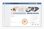 Шапка ВКонтакте и другие элементы дизайна 16 - kwork.ru