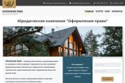 Доработка и исправления верстки. CMS WordPress, Joomla 167 - kwork.ru