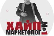 Шапка для Вашего YouTube канала 189 - kwork.ru