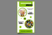 Рекламный Gif баннер 26 - kwork.ru