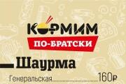 Создам флаер 124 - kwork.ru