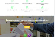 Разработка Landing page LPmotor 27 - kwork.ru