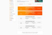 Дизайн любой страницы сайта + бонусы 107 - kwork.ru