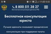Конвертирую Ваш сайт в Android приложение 68 - kwork.ru