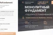 Качественная копия лендинга с установкой панели редактора 161 - kwork.ru