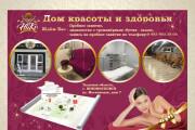 Сделаю Листовки 18 - kwork.ru