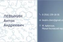 Макет визитки 70 - kwork.ru